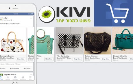 מודעות דינמיות בפייסבוק חנות וירטואלית קיווי