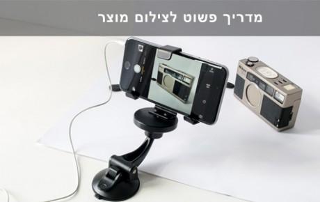 מדריך לצילום מוצר