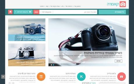 עיצוב רספונסיבי לחנות צילום