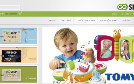GoShop בניית חנות מכירות וירטואלית